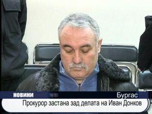 Прокурор застана зад делата на Иван Донков