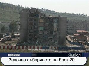 Започна събарянето на блок 20 в Ямбол