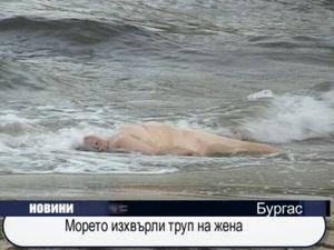Морето изхвърли тялото на жена
