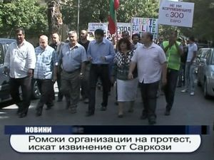 Ромски организации на протест, искат извинение от Саркози