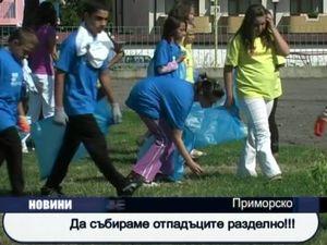 Да събираме отпадъците разделно