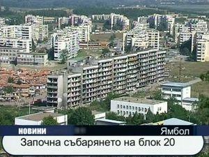 Започна събарянето на блок 20 (разширен репортаж)