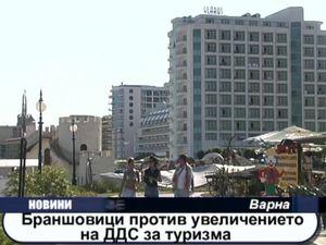 Браншовици против увеличението на ДДС за туризма