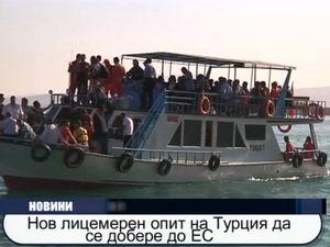 Нов лицемерен опит на Турция да се добере до ЕС