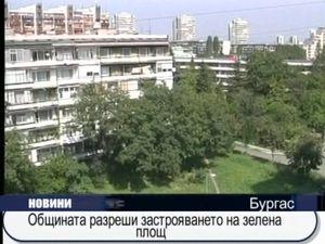 Общината разреши застрояването на зелена площ