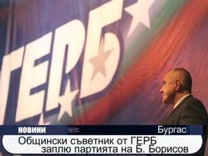 Общински съветник от ГЕРБ заплю партията на Бойко Борисов