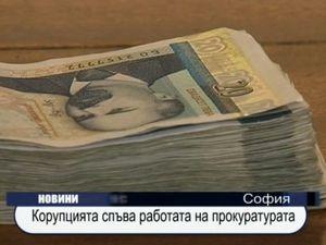 Корупция спъва работата на прокуратурата