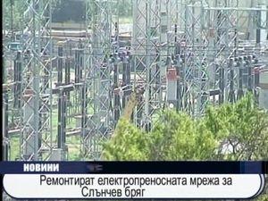 Ремонтират електропреносната мрежа за Слънчев бряг