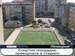 Спортна площадка - превърната в стадион