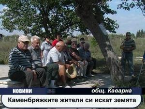 Жители на Камен бряг си искат земята