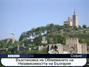 Възстановка на Обявяването на Независимостта на България