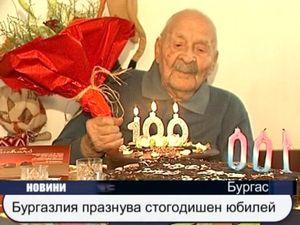 Бургазлия празнува стогодишен юбилей