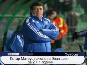 Лотар Матеус начело на България за 2+1 години