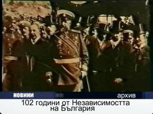 102 години от Независимостта на България