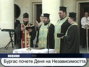 Бургас почете Независимостта на България