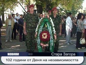 Денят на Независимостта в Стара Загора