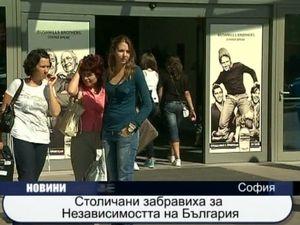Столичани забравиха за Независимостта на България