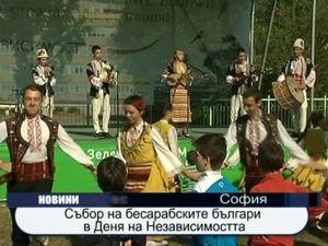 Събор на бесарабските българи в Деня на Независимостта