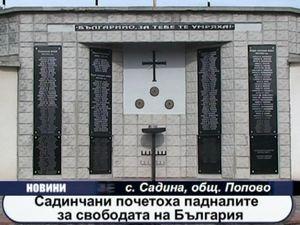 Садичани почетоха падналите за свободата на България