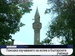 Поискаха изучаването на ислям в българските училища