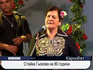 Стайка Гьокова на 80 години