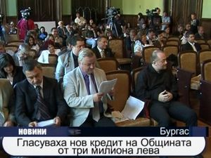 Гласуваха на нов кредит от три милиона лева на общината