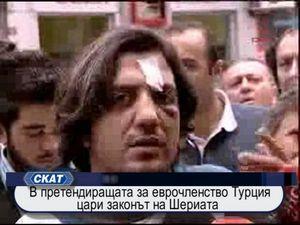 В претендиращата за еврочленство Турция цари законът на Шериата