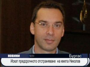 Искат предсрочно отстраняване на кмета Николов