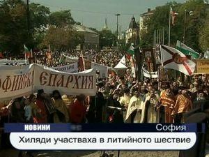 Хиляди участваха в литийно шествие