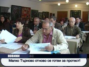 Малко Търново отново се готви за протест