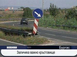 Заличиха важно кръстовище