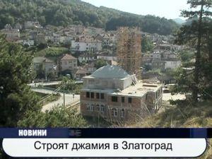 Строят джамия в Златоград