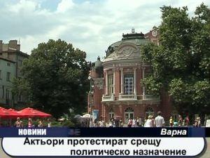 Актьори протестират срещу политическо назначение