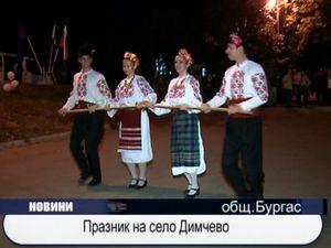 Празник на село Димчево