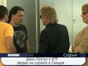 Джон Лоутън и БТР заедно на сцената в Свищов
