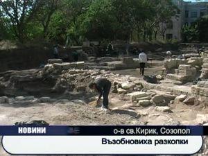 Възобновиха разкопките на остров Св. Кирик