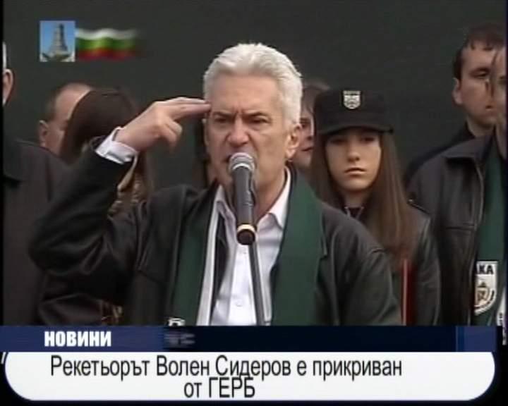 Рекетьорът Волен Сидеров е прикриван от ГЕРБ