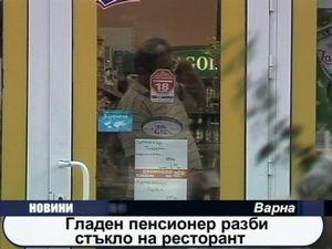 Гладен пенсионер разби стъкло на ресторант