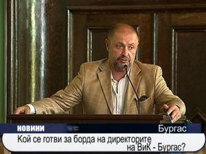 Кой се готви за борда на директорите на ВИК - Бургас