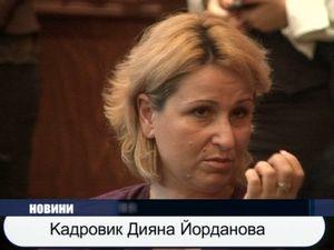 Кадровик Дияна Йорданова