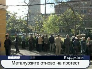 Металурзите отново на протест
