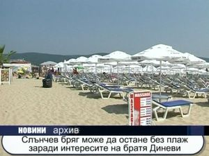 Слънчев бряг може да остане без плаж заради интересите на братя Диневи