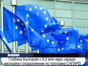 Глобиха България с 6.5 милиона евро заради САПАРД