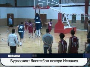 Бургаският баскетбол покори Испания