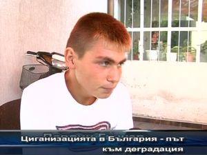 Циганизацията в България - път към деградацията