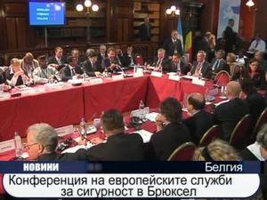 Конференция на европейските служби за сигурност в Брюксел
