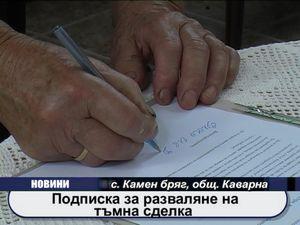 Подписка за разваляне на тъмна сделка