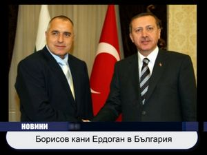 Борисов кани Ердоган в България