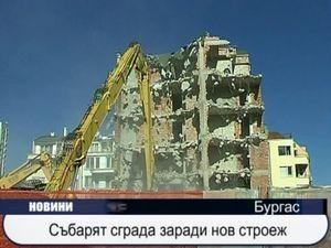 Събарят сграда заради нов строеж