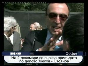 На 2 декември се очаква присъдата по делото Жеков - Стоянов